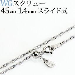 K18WGホワイトゴールド スクリューチェーン ネックレス(45cm 幅1.4mm フリースライドAJ)(nsws4514)