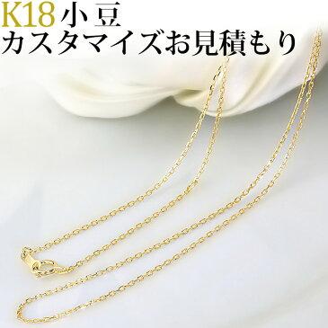 K18小豆ネックレス日本製フルカスタマイズお見積もりご依頼(nzak)
