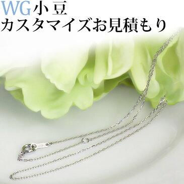 K18WG小豆ネックレス日本製フルカスタマイズお見積もりご依頼(nzaw)
