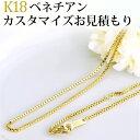 ジュエリー専門店Caratで買える「K18ベネチアンネックレス 日本製フルカスタマイズお見積もりご依頼(nzbk」の画像です。価格は1円になります。