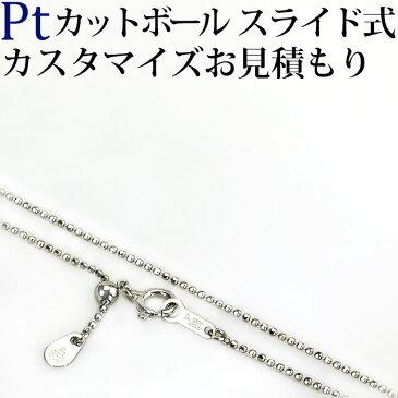 Ptカットボールネックレス(スライドAJ) 日本製フルカスタマイズお見積もりご依頼(nzcps)