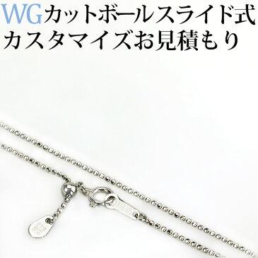 K18WGカットボールネックレス(スライドAJ) 日本製フルカスタマイズお見積もりご依頼(nzcws)