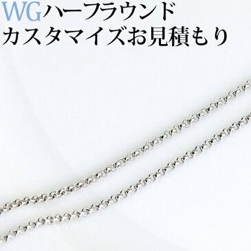 K18WGハーフラウンドチェーン 日本製フルカスタマイズお見積もりご依頼(nzhw)