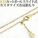 ジュエリー専門店Caratで買える「K18カットボールネックレス(スライドAJ 日本製フルカスタマイズお見積もりご依頼(nzmcks」の画像です。価格は1円になります。