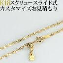ジュエリー専門店Caratで買える「K18スクリューネックレス(スライドAJ 日本製フルカスタマイズお見積もりご依頼(nzsks」の画像です。価格は1円になります。