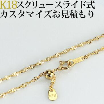 K18スクリューネックレス(スライドAJ) 日本製フルカスタマイズお見積もりご依頼(nzsks)
