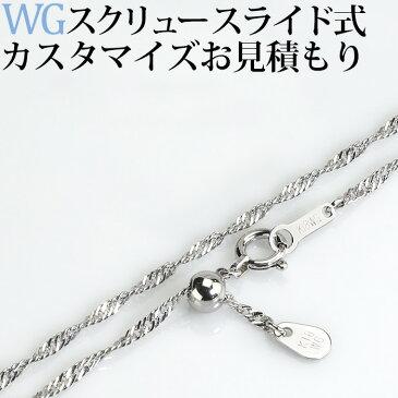 K18WGスクリューネックレス(スライドAJ) 日本製フルカスタマイズお見積もりご依頼(nzswgss)