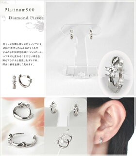 プラチナ中折れ式ダイヤフープピアス(11mm)(sb0020pt)