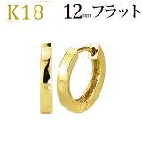 K18中折れ式フープピアス(12mmフラット)(18金 18k ゴールド製)(saf12k)