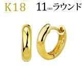 K18中折れ式フープピアス(11mmラウンド)(18金 18k ゴールド製)(ピアス フープ)(sar11k)