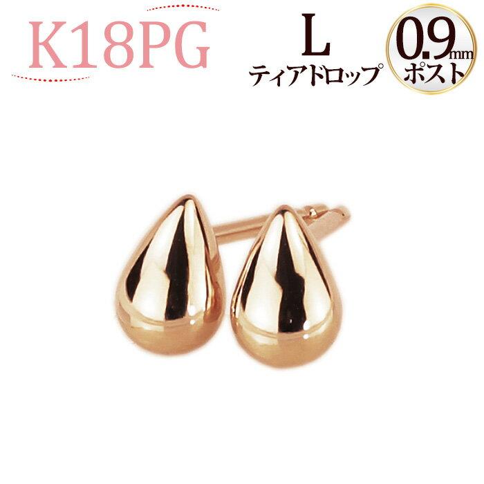 K18PG ティアドロップピアスL(軸太0.9mmX長さ1cmポスト)(しずく しづく つゆ 雫 滴 18金 18k ピンクゴールド製)(scdLpg9)