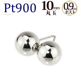 Pt 10mm丸玉プラチナピアス(軸太0.9mmX長さ1cmポスト、Pt900製)(scm10pt9)