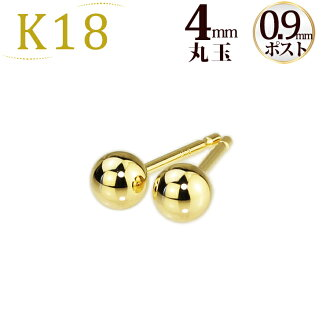 K18 4 mm ball earrings made in Japan ( 18 gold shaft thickness 0.9 mm post ) (scm4k9)