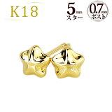 K18スター 星ピアス(5mm)(0.7mm芯)(18金、18k、ゴールド製)(scs5k7)