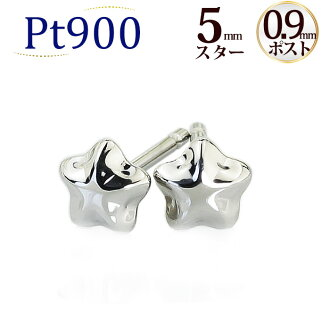 PT star Platinum earrings (5 mm, 0.9 mm core, made Japan) (scs5pt9)