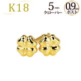 K18クローバーピアス(軸太0.9mmX長さ1cmポスト)(18金、18k、ゴールド製)(scvk9)