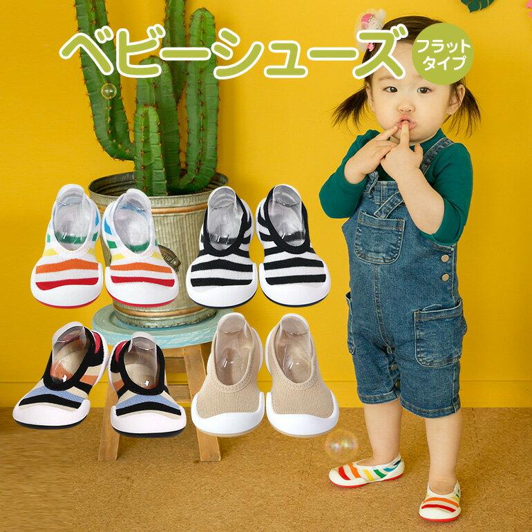 ベビーシューズファーストシューズフラット出産祝い誕生日祝いレインボーボーダーキディーベージュ女の子男の子11.512.513.511.5cm12.5cm13.5cmベビー靴ベビー靴シューズ贈り物ルームシューズトレーニング