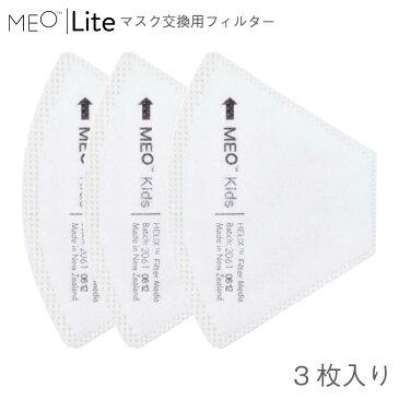 【在庫無くなり次第終了】 在庫あり MEOマスクLite フィルター 3枚セット マスク 大人用 大人 子供用 子供 フィルター 洗える ウイルス 花粉マスク 花粉症 花粉 花粉症対策 おすすめ pm2.5対応マスク pm2.5 小さめ 個包装 立体 対策マスク 箱 布 ゴム ひも ガーゼ 送料無料