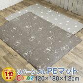 ベビーマットジャンピングマット防音Caraz(カラズ)ベビー赤ちゃん高級プレイマットおまけ付き(滑り止め付)4段ベーシック140×200×4cm