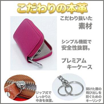 本革レザースマートキーケース シングルジップ 10カラー 本革 CZ-RCJ メール便送料無料