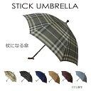ステッキ 傘 杖 雨傘 軽量 送料無料 ステッキインアンブレラ 長傘 男女兼用 チェック 敬老の日