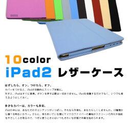【新しいiPad対応】iPad2専用カバー