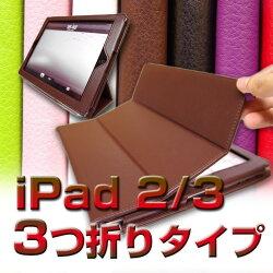 iPad2専用レザーケース新しいiPad対応!