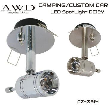LED DC12V スイッチ付 ルモ・スポットライト DIY 自動車照明 車中泊 キャンプ【CZ-0314】【0314-N】【0314-V】