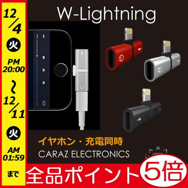 W-Lightning
