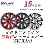 """SPARCO-CORSA ホイールカバー """"SICILIA(シシリア)"""" 15インチ ブラックカーボン柄 【SPC1574BKC-J】"""