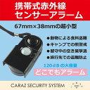 超小型 携帯式赤外線センサーアラーム 120dB CZ-IN06C メール便送料無料