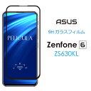 ASUS ZenFone 6 ZS630KL 強化ガラスフィルム 9H 全面保護カバー クリアスクリーン 液晶保護【S-ZS630KL】【メール便(ネコポス)送料無料】