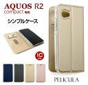 スマホケース手帳型 AQUOS R2 compact ケース 手帳型ケース 手帳型 アクオスフォン ケース シ……