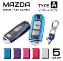 マツダ キーケース スマートキーケース CX-5 CX-3 CX-8 アク...