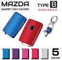 マツダ キーケース スマートキーケース CX-8 CX-5 CX-3 CX-30...