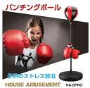 パンチングボール パンチングバッグ エアーサンドバッグ ボクシング サンドバッグ 自宅 スタンディング セット 大人 子供 室内 遊び おもちゃ 運動器