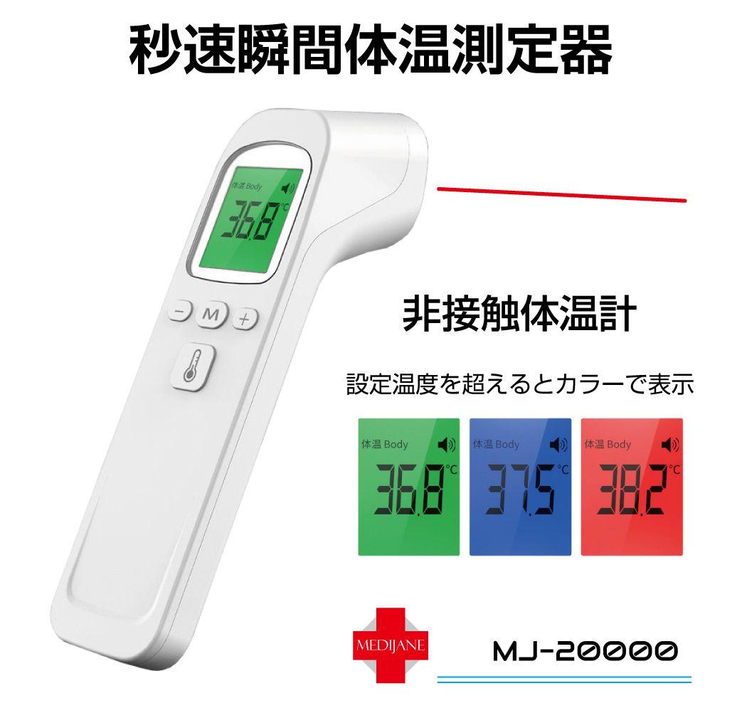 あり 在庫 非 体温計 接触