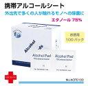 ウェットティッシュ アルコール 除菌 携帯 ウィルス対策 除菌シート 予防 衛生用品 小型 個装 携帯用 小型アルコールシート 100パック MJ-ACPD100 メール便(ネコポス)送料無料