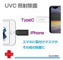 UVC 除菌 マスク除菌機 ウイルス対策 紫外線 UV 除菌ライト スマホで使える 小型 出かけ先 外出時 コンパクト 照射除菌 スマホコネクター 全2タイプ MJ-UV200 メール便(ネコポス)送料無料