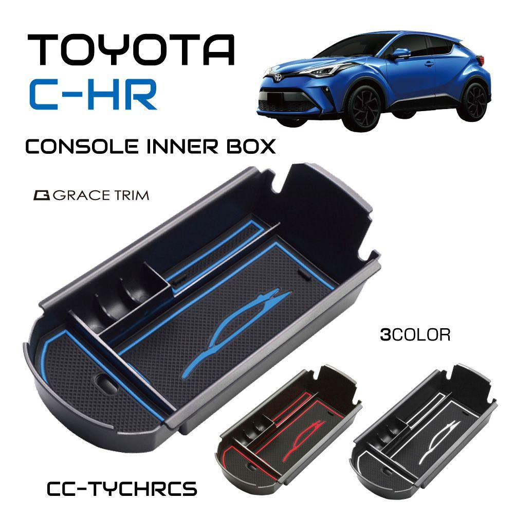 車内収納・ホルダー, コンソールボックス TOYOTA C-HR CHR ZYX10 NGX50 4 CC-TYCHRCS