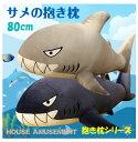 抱き枕 ぬいぐるみ 大きい サメ シャーク かわいい 妊娠中 クッション 動物 キッズ 寝具 プレゼ