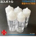 化粧水ボトル ボトル リキッド注入ボトル 注入容器 電子タバ