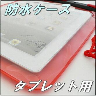 iPad waterproofing bag (red) for iPad2