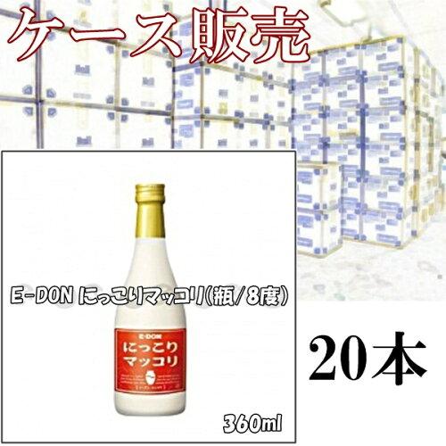 『にっこり マッコリ 8度 360ml瓶x20本』 お酒 ケース セット 韓国 韓流 E-DON に...