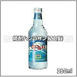 まとめ買いでお得!韓国焼酎ハンラサン(アルコール度数21%)360ml×20本