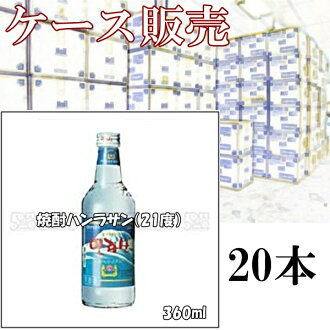It is advantageous by a bulk buying! Korean shochu ハンラサン (21% of alcohol frequency) 360 ml *20