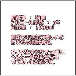 まとめ買いでお得!揚州黒豆マッコリ(アルコール度数6%)1000ml×15本