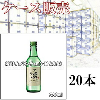 It is advantageous by a bulk buying! Korean shochu チョウンチョロン (19.5% of alcohol frequency) 360 ml *20