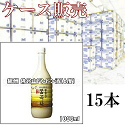 まとめ買いでお得!揚州佛谷山ドンドン酒(アルコール度数6%)1000ml×15本