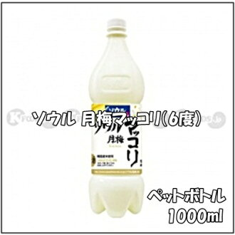 1,000 ml of quantity of Korean Seoul raw sake, 6% of moon plum マッコリ alcohol frequency, contents (plastic bottle)